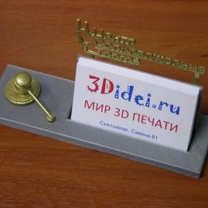 Визитница с 3D элементами и логотипом